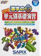漢字の要 中学入試(小6年生対象) STEP2 単元別基礎演習 (サピックスメソッド)