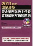 貸金業務取扱主任者資格試験対策問題集 国家資格 2011年度