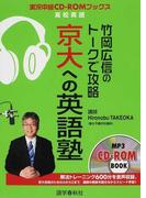 竹岡広信のトークで攻略京大への英語塾 (実況中継CD−ROMブックス 高校英語)