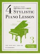 初心者とレスナーのための四期学習法によるピアノ曲集 3 ブルクミュラー中ごろ程度