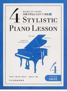 初心者とレスナーのための四期学習法によるピアノ曲集 4 ソナチネ初級程度