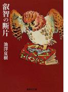 叡智の断片 (集英社文庫)(集英社文庫)