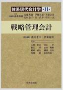 体系現代会計学 第11巻 戦略管理会計