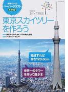 東京スカイツリーを作ろう 本物そっくりペーパークラフト