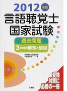 言語聴覚士国家試験過去問題3年間の解答と解説 2012年版