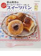 荻山和也のホームベーカリーで楽しむみんな大好きスイーツパン 安心&おいしい50レシピ (タツミムック)