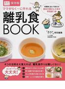 ママがらく〜に作れる離乳食BOOK 保存版 (赤すぐセレクション)