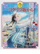 コクリコ坂から (徳間アニメ絵本)