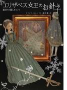 エリザベス女王のお針子 裏切りの麗しきマント