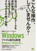 Windowsファイル操作&管理 (ビジテクBUSINESS TECHNIQUE)