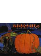 おおきなかぼちゃ