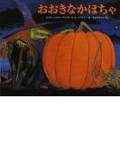 おおきなかぼちゃ (主婦の友はじめてブック おはなしシリーズ)