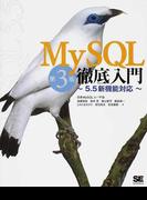 MySQL徹底入門 第3版