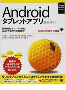 Androidタブレットアプリ開発ガイド 画面設計とタブレット機能および外部APIの実装まで (Smart Mobile Developer)