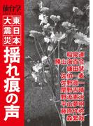 仙台学 vol.12(2011) 東日本大震災揺れ痕の声