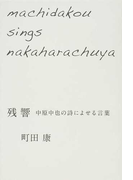 残響 中原中也の詩によせる言葉 machidakou sings nakaharachuya