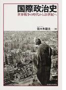 国際政治史 世界戦争の時代から21世紀へ