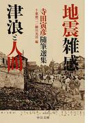 地震雑感/津浪と人間 (中公文庫 寺田寅彦随筆選集)(中公文庫)