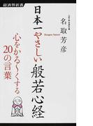 日本一やさしい般若心経 心をかる〜くする20の言葉 (経済界新書)(経済界新書)