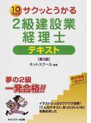 サクッとうかる2級建設業経理士テキスト 10days 第3版