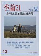 季論21 第13号(2011年夏) 〈特集1〉検証・東日本大震災/福島原発事故 〈特集2〉日米安保を問う