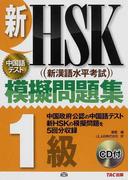 新HSK模擬問題集1級 中国語テスト