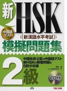 新HSK模擬問題集2級 中国語テスト