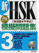 新HSK模擬問題集3級 中国語テスト