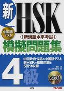 新HSK模擬問題集4級 中国語テスト