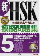 新HSK模擬問題集5級 中国語テスト