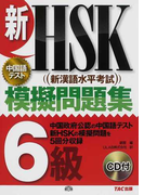 新HSK模擬問題集6級 中国語テスト
