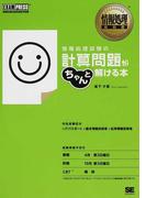 情報処理試験の計算問題がちゃんと解ける本 情報処理技術者試験学習書 (情報処理教科書)