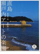 直島瀬戸内アートの楽園 (とんぼの本)(とんぼの本)