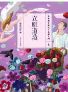 日本語を味わう名詩入門 5 立原道造