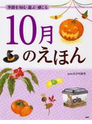 10月のえほん (季節を知る・遊ぶ・感じる)