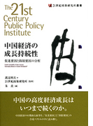 中国経済の成長持続性 促進要因と抑制要因の分析 (21世紀政策研究所叢書)