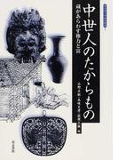 中世人のたからもの 蔵があらわす権力と富 (考古学と中世史研究)