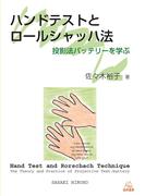 ハンドテストとロールシャッハ法 投影法バッテリーを学ぶ