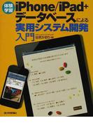 iPhone/iPad+データベースによる実用システム開発入門 体験学習