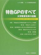 特色GPのすべて 大学教育改革の起動 (JUAA選書)