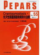 PEPARS No.55(2011.7) Craniosynostosis・先天性頭蓋顔面骨異常の治療