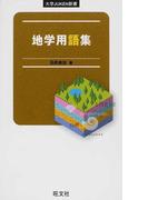 地学用語集 (大学JUKEN新書)