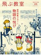 飛ぶ教室 児童文学の冒険 26(2011SUMMER) 創作特集2011物語の悦び
