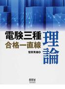 電験三種合格一直線理論 (LICENSE BOOKS)