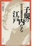 子規の内なる江戸 俳句革新というドラマ