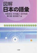 図解日本の語彙