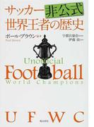 サッカー非公式世界王者の歴史