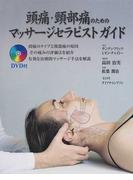 頭痛・頸部痛のためのマッサージセラピストガイド 頭痛のタイプと頸部痛の原因 その痛みの評価法を紹介し有効な治療的マッサージ手法を解説