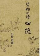 四徳 望郷の詩