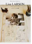 Lisa LARSON SWEDISH CERAMIC ARTIST リサ・ラーソン作品集